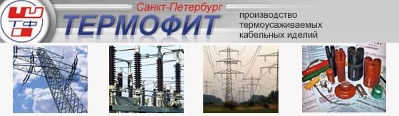 ТЕРМОФИТ Санкт-Петербург - Производство и оптовая продажа продукции на основе материалов с функцией термоусадки.